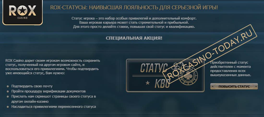 статусы ROX casino